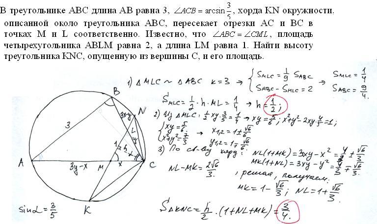 Решение задач по олимпиаде ломоносов по механике 7 класс 2018г